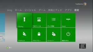 xbox360_dashboard_2012_07.jpg