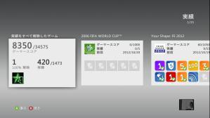 xbox360_dashboard_2012_09.jpg