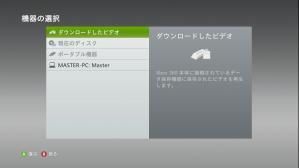 xbox360_dashboard_2012_14.jpg