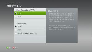 xbox360_dashboard_2012_17.jpg