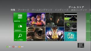 xbox360_dashboard_2012_19.jpg