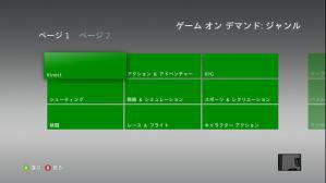 xbox360_dashboard_2012_22.jpg