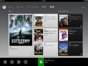 xbox360_smartglass_ipad_13.jpg