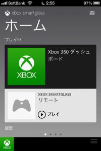 xbox360_smartglass_iphone4_03.jpg
