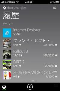 xbox360_smartglass_iphone4_05.jpg