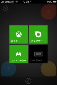 xbox360_smartglass_iphone4_08.jpg