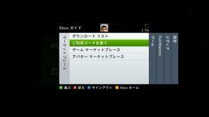 xbox360_ysfe2012_dl_01.jpg