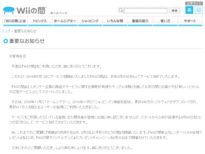 重要なお知らせ - 「Wiiの間」ホームページ