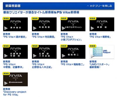 ようこそ!PS Vita ゲーム天国 - プレイステーション® オフィシャルサイト9個の新発表
