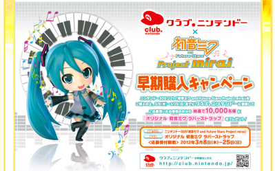 初音ミク and Future Stars Project miraiキャンペーン