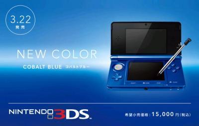 ニンテンドー3DSに新色コバルトブルー