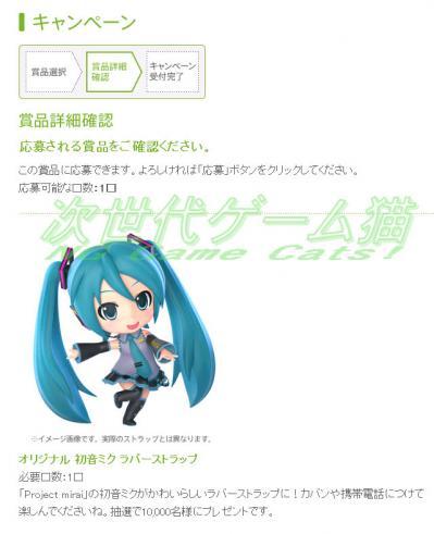 クラブニンテンドー『初音ミク and Future Stars Project mirai』キャンペーン