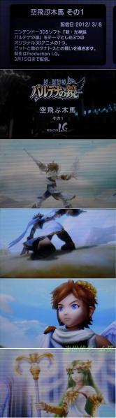 『新・光神話パルテナの鏡』CGアニメIG_1