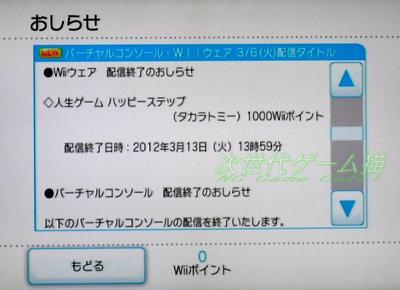 Wii 配信終了人生ゲーム