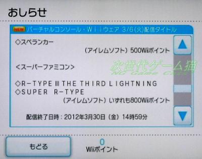WiiVC配信終了FCスペランカーSFCR-TYPE