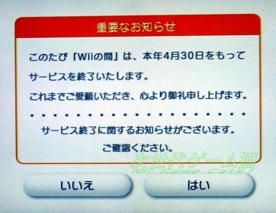 「Wiiの間」終了のお知らせ