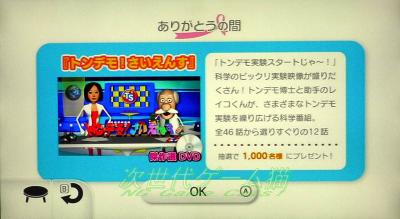 「Wiiの間」ありがとうの間プレゼント