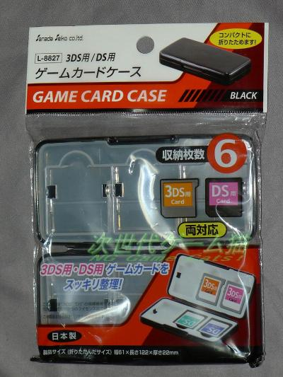 サナダ精工株式会社_DS/3DS用ゲームカードケースパケ表