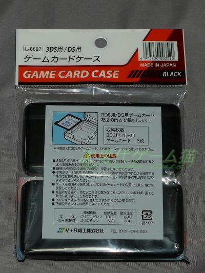 サナダ精工株式会社_DS/3DS用ゲームカードケースパケ裏