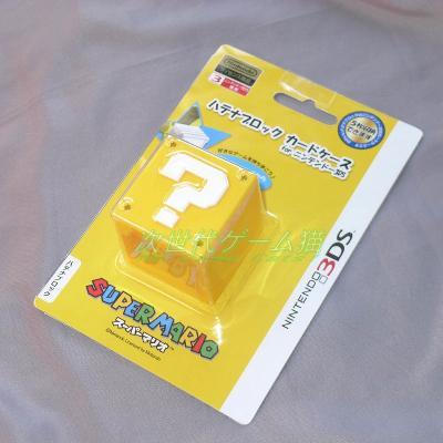 三英貿易_3DS_ハテナブロックカードケース
