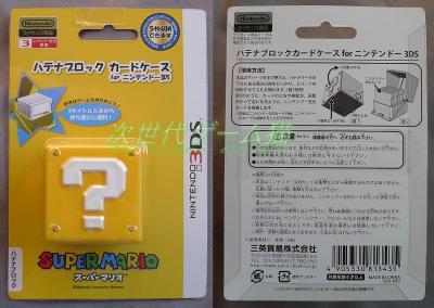 三英貿易_3DS_ハテナブロックカードケース_パケ表と裏