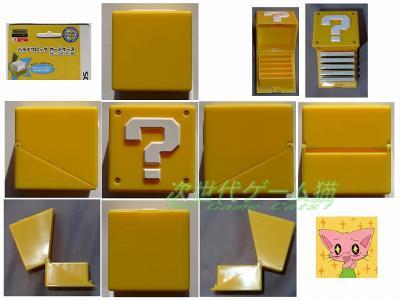 三英貿易_3DS_ハテナブロックカードケース_6面図+アルファ