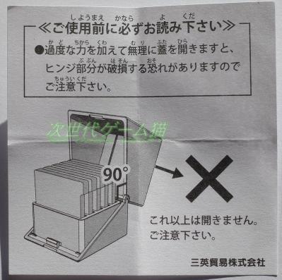 三英貿易_3DS_ハテナブロックカードケース_取扱説明書