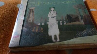 CD開封]幻実アイソーポス - VOCA...