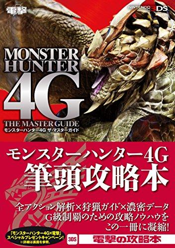 モンスターハンター4G ザ・マスターガイド