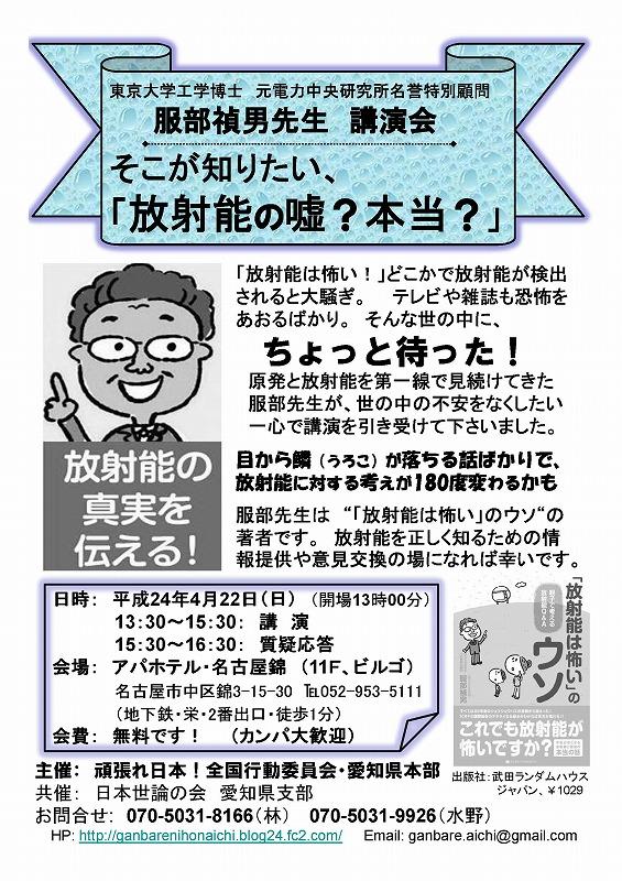 服部禎男講演会・名古屋チラシ