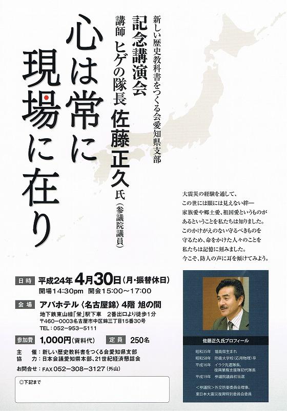 平成24年4月30日  新しい歴史教科書をつくる会・愛知県支部 記念講演会