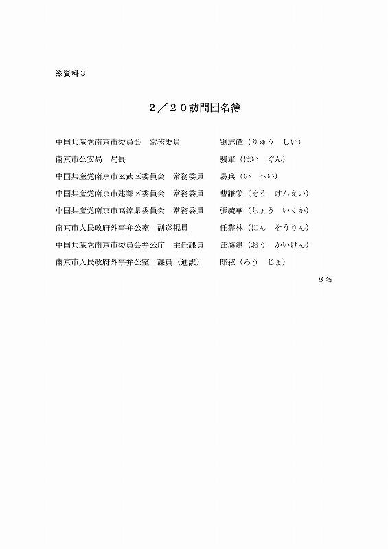 訪問団名簿~資料3~