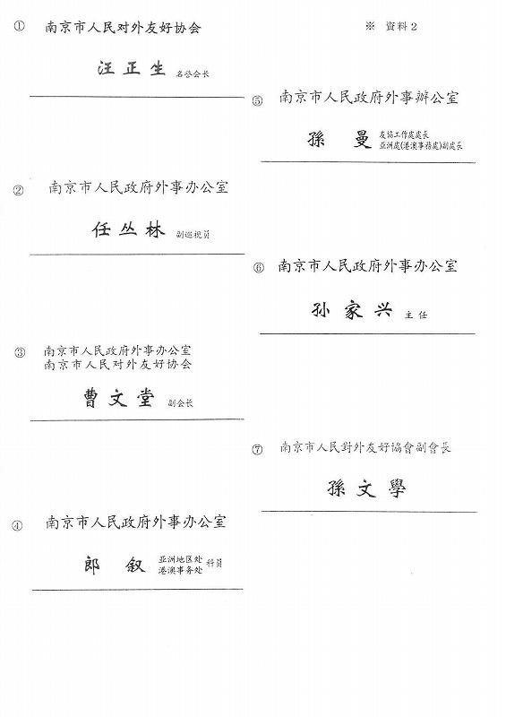 名刺コピー~資料2~