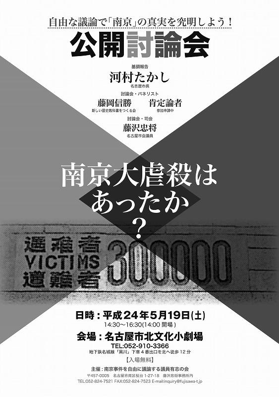 南京討論会チラシ (1)