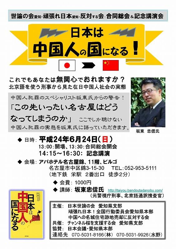 坂東忠信講演会(縦)_ページ_1