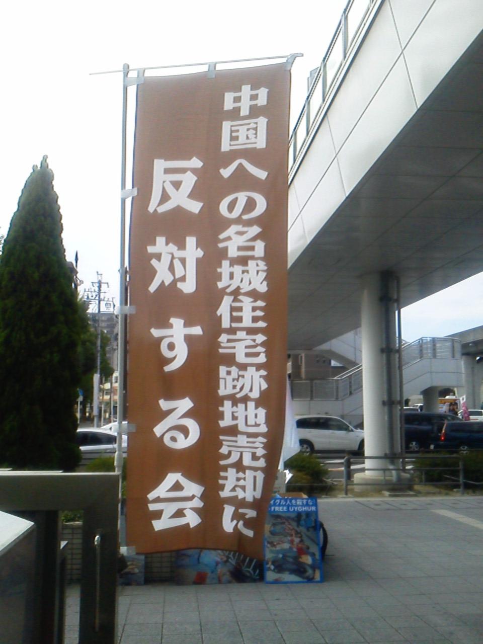 00ナゴヤドーム前名城住宅街宣2012.10.13