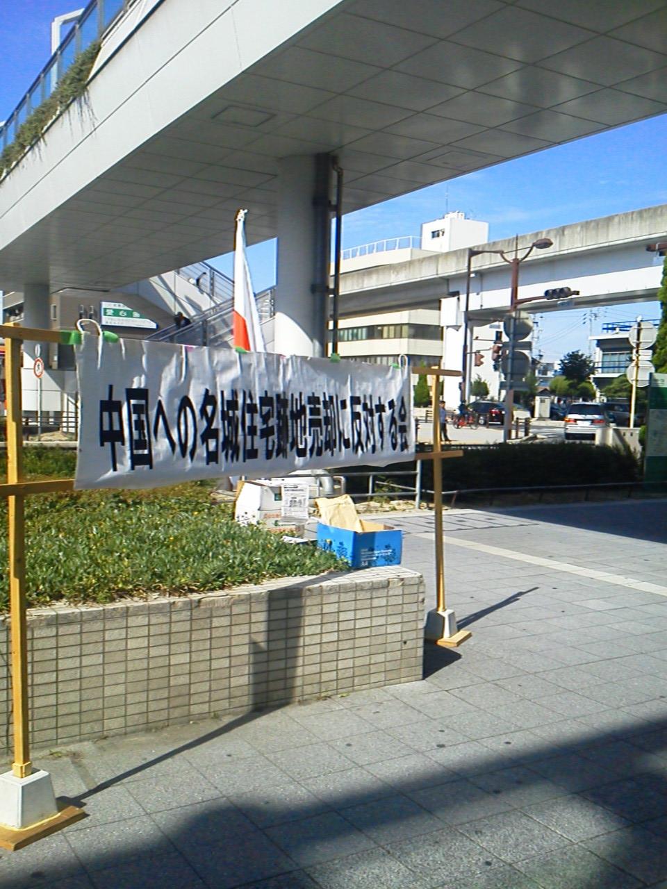 01ナゴヤドーム前名城住宅街宣2012.10.13