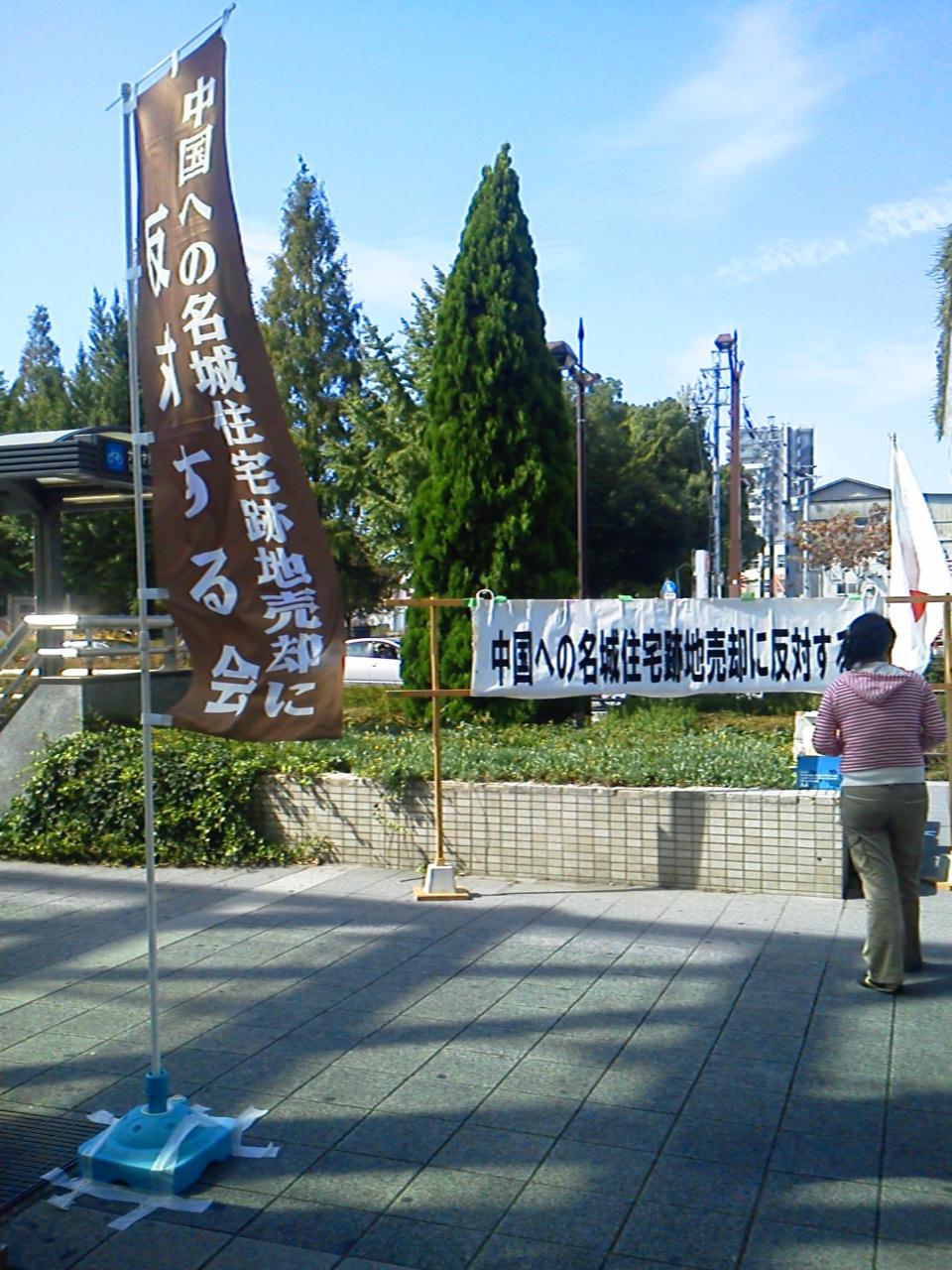 06ナゴヤドーム前名城住宅街宣2012.10.13