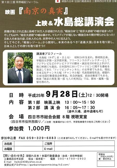 水島総講演会 フライヤー 公式サイト用