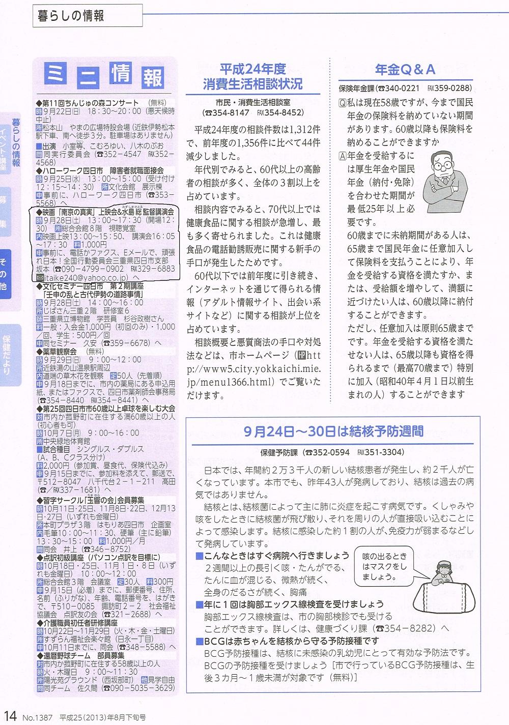 『広報よっかいち』8月下旬号 P14 改2