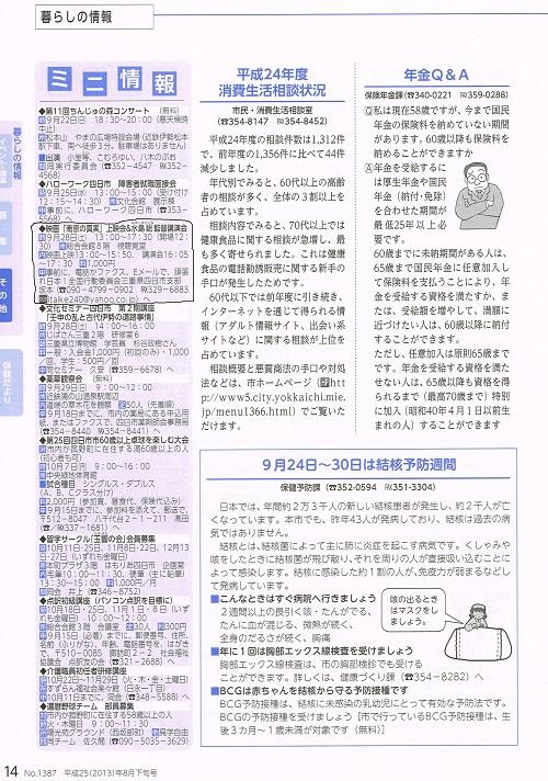 『広報よっかいち』8月下旬号 P14 改3