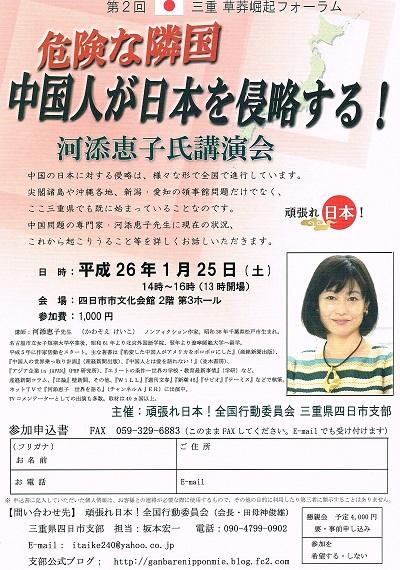 河添恵子講演会 フライヤー 公式サイト用