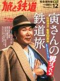 旅と鉄道増刊 寅さんの鉄道旅 2012年 12月号 [雑誌]
