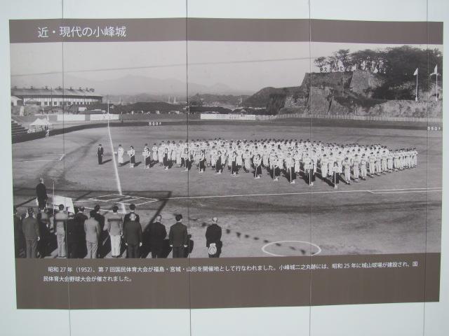 小峰城修復の様子平成25年5月10日p