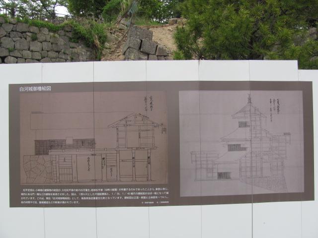 小峰城修復の様子平成25年5月10日m