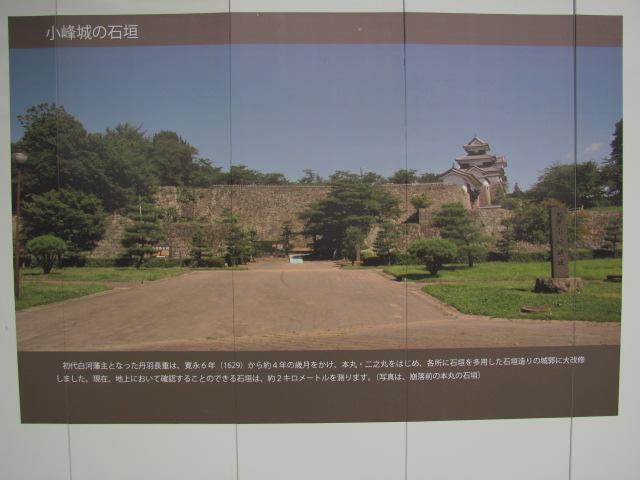 小峰城修復の様子平成25年5月10日i