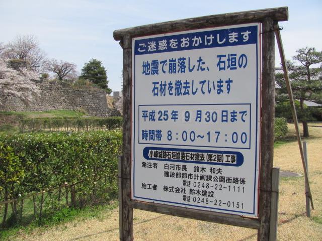 小峰城修復平成25年4月10日a