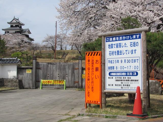小峰城修復平成25年4月10日k