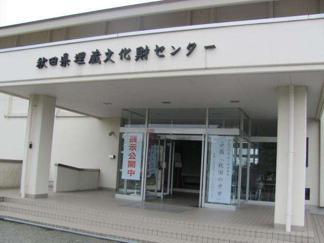 秋田県立埋蔵文化財センター1