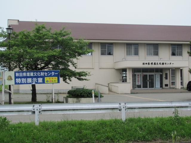 秋田県立埋蔵文化財センター2